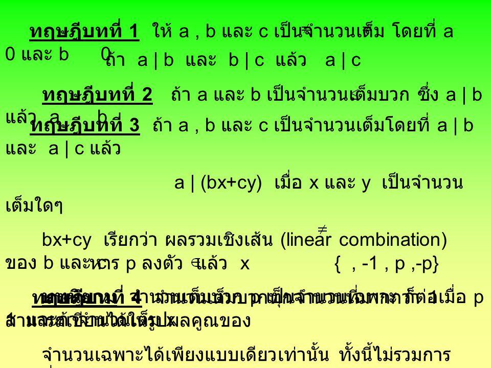 ทฤษฎีบทที่ 1 ให้ a, b และ c เป็นจำนวนเต็ม โดยที่ a 0 และ b 0 ถ้า a   b และ b   c แล้ว a   c ทฤษฎีบทที่ 2 ถ้า a และ b เป็นจำนวนเต็มบวก ซึ่ง a   b แล้ว
