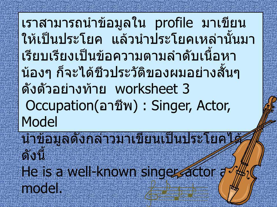 Bi aka Rain is my favorite singer.He is a well-known singer and actor.