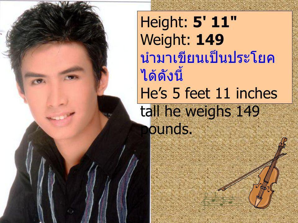 Height: 5' 11