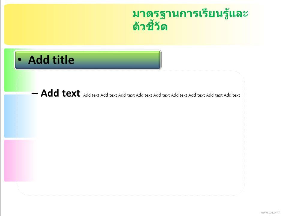 มาตรฐานการเรียนรู้และ ตัวชี้วัด Add title – Add text Add text Add text Add text Add text Add text Add text Add text Add text Add text