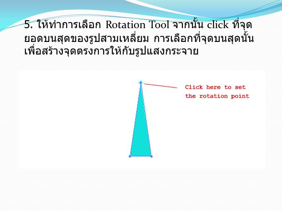 5. ให้ทำการเลือก Rotation Tool จากนั้น click ที่จุด ยอดบนสุดของรูปสามเหลี่ยม การเลือกที่จุดบนสุดนั้น เพื่อสร้างจุดตรงการให้กับรูปแสงกระจาย