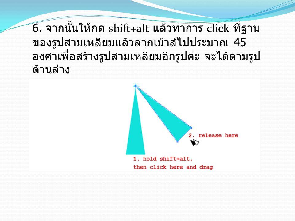 6. จากนั้นให้กด shift+alt แล้วทำการ click ที่ฐาน ของรูปสามเหลี่ยมแล้่วลากเม้าส์ไปประมาณ 45 องศาเพื่อสร้างรูปสามเหลี่ยมอีกรูปค่ะ จะได้ตามรูป ด้านล่าง