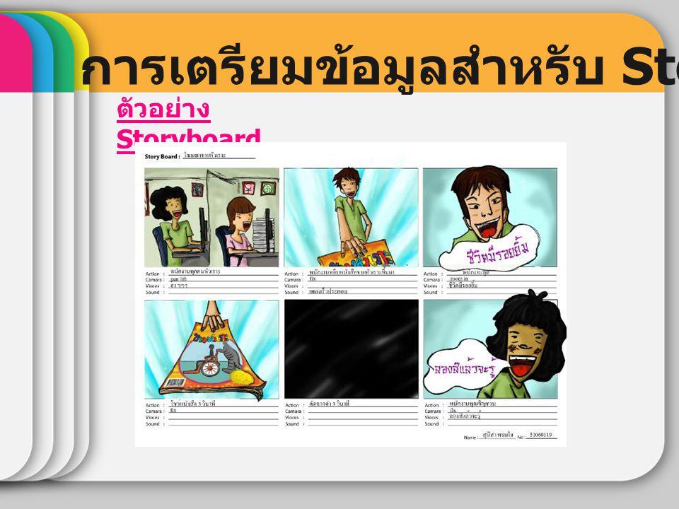 การเตรียมข้อมูลสำหรับ Storyboard ตัวอย่าง Storyboard