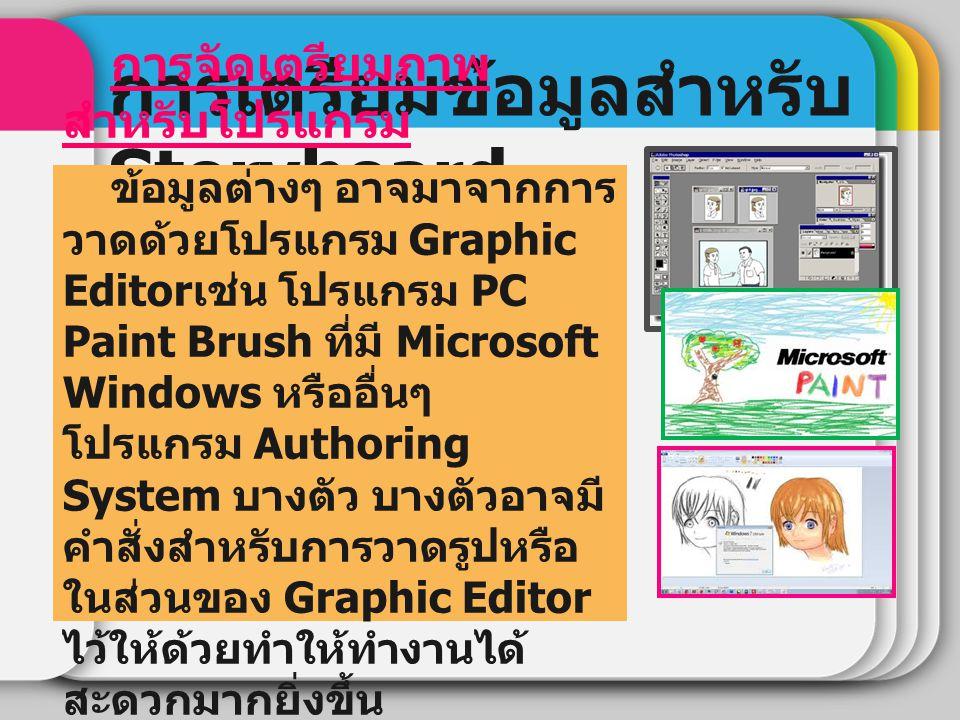 การจัดเตรียมภาพ สำหรับโปรแกรม ข้อมูลต่างๆ อาจมาจากการ วาดด้วยโปรแกรม Graphic Editor เช่น โปรแกรม PC Paint Brush ที่มี Microsoft Windows หรืออื่นๆ โปรแ