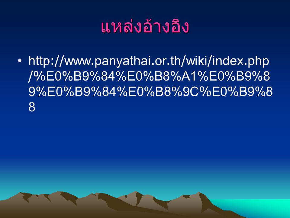 แหล่งอ้างอิง http://www.panyathai.or.th/wiki/index.php /%E0%B9%84%E0%B8%A1%E0%B9%8 9%E0%B9%84%E0%B8%9C%E0%B9%8 8