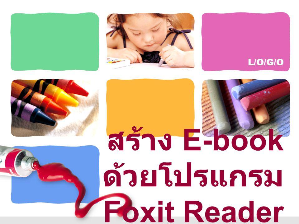 L/O/G/O สร้าง E-book ด้วยโปรแกรม Foxit Reader