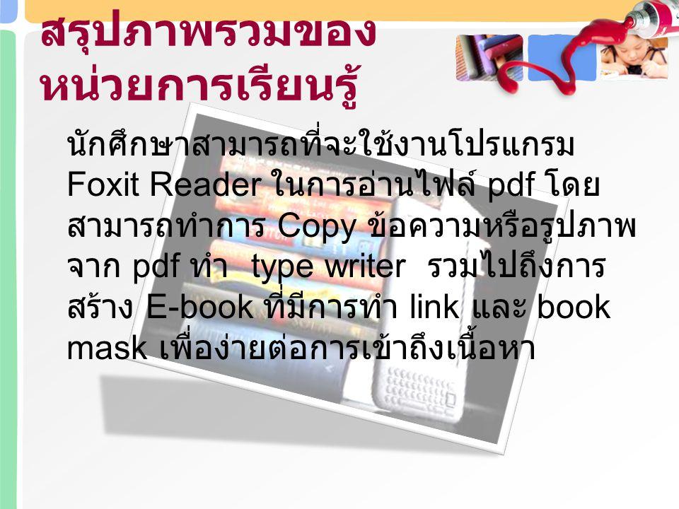 ใช้โปรแกรม Foxit Reader อ่านไฟล์ pdf สร้าง E-book โดยใช้ โปรแกรม Foxit สาระการเรียนรู้ ระดับชั้น ปริญญาตรี ชั้นปีที่ 3 เวลาที่ต้องการโดยประมาณ 20 คาบๆ ละ 50 นาที