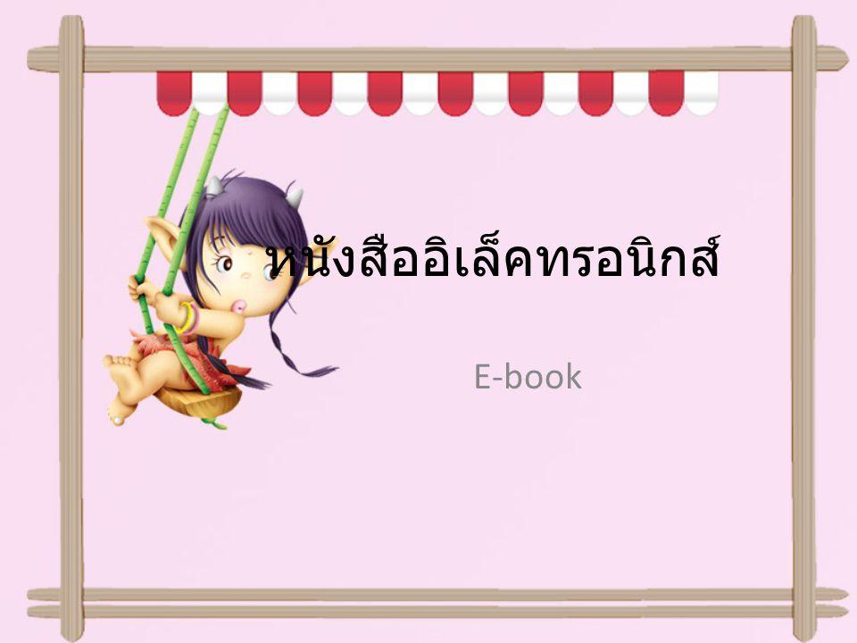 หนังสืออิเล็คทรอนิกส์ E-book