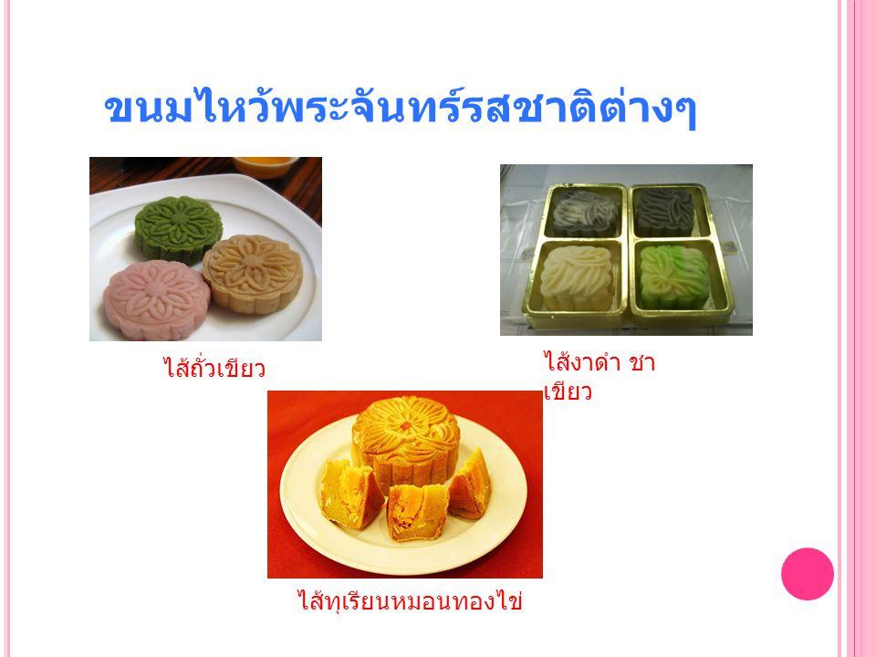 ขนมไหว้พระจันทร์รสชาติต่างๆ ไส้ถั่วเขียว ไส้งาดำ ชา เขียว ไส้ทุเรียนหมอนทองไข่