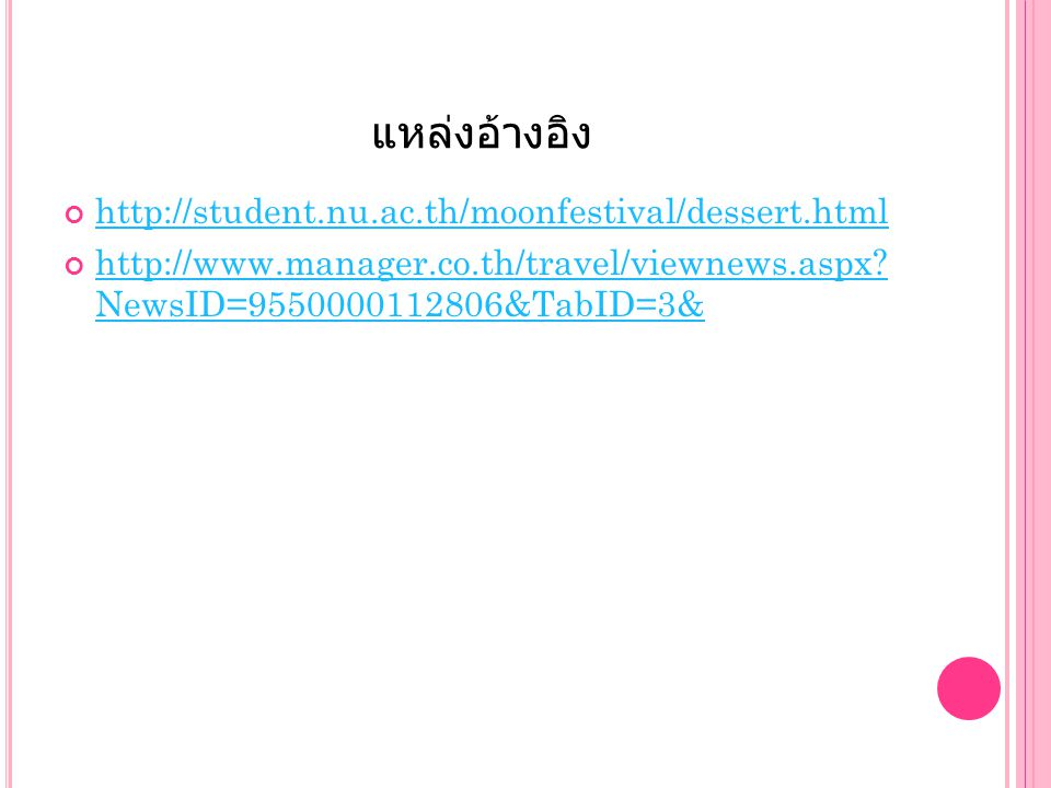 แหล่งอ้างอิง http://student.nu.ac.th/moonfestival/dessert.html http://www.manager.co.th/travel/viewnews.aspx.