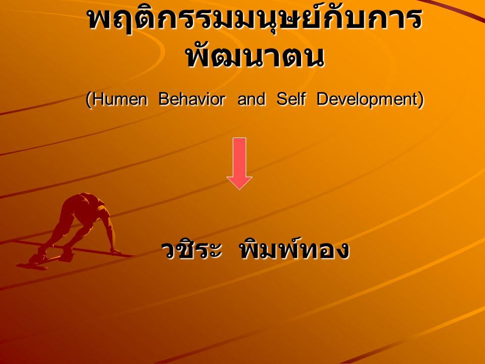 พฤติกรรมมนุษย์กับการ พัฒนาตน (Humen Behavior and Self Development) วชิระ พิมพ์ทอง