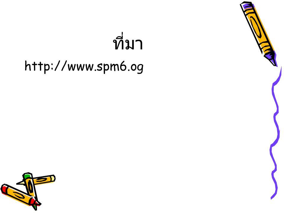 ที่มา http://www.spm6.og