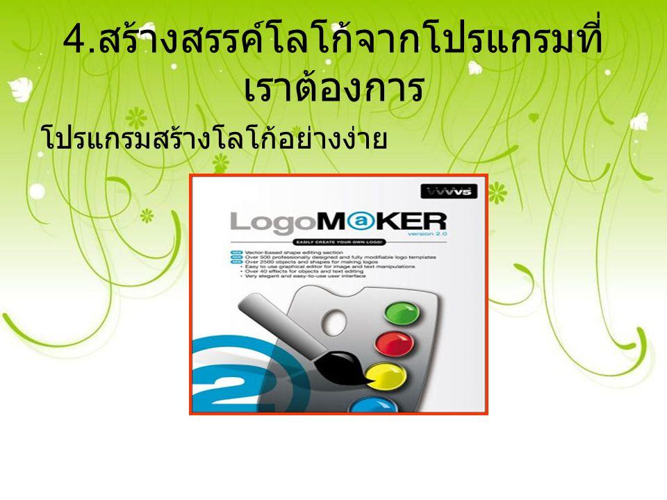 4. สร้างสรรค์โลโก้จากโปรแกรมที่ เราต้องการ โปรแกรมสร้างโลโก้อย่างง่าย