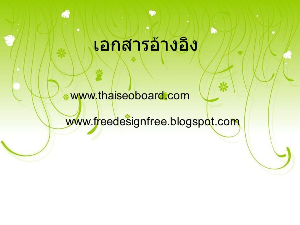 เอกสารอ้างอิง www.thaiseoboard.com www.freedesignfree.blogspot.com