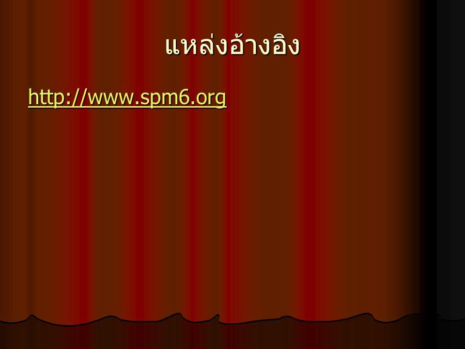 แหล่งอ้างอิง http://www.spm6.org