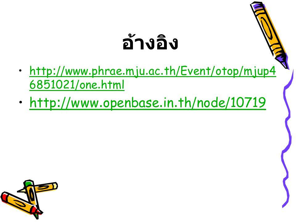 อ้างอิง http://www.phrae.mju.ac.th/Event/otop/mjup4 6851021/one.htmlhttp://www.phrae.mju.ac.th/Event/otop/mjup4 6851021/one.html http://www.openbase.in.th/node/10719http://www.openbase.in.th/node/10719