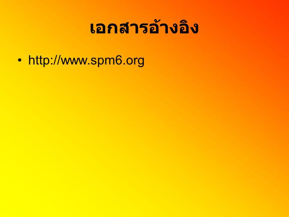 เอกสารอ้างอิง http://www.spm6.org