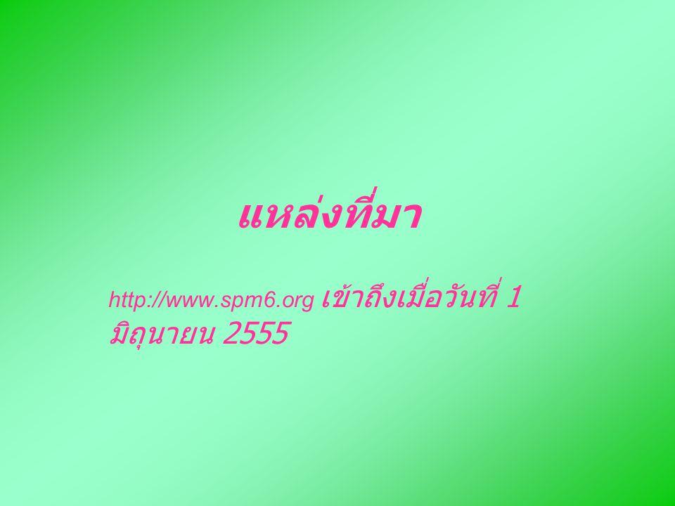 แหล่งที่มา http://www.spm6.org เข้าถึงเมื่อวันที่ 1 มิถุนายน 2555