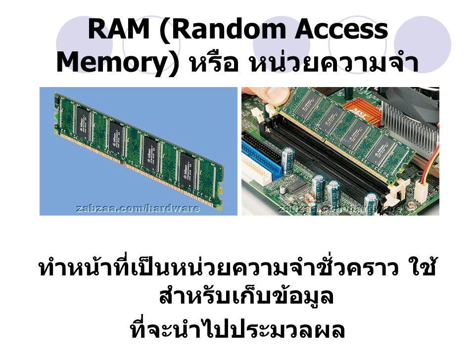 Mainboard หรือ Motherboard หรือ แผงวงจรหลัก เป็นอุปกรณ์ที่ใช้สำหรับติดตั้งอุปกรณ์ ต่างๆ ถือว่าเป็นศูนย์กลางของ คอมพิวเตอร์