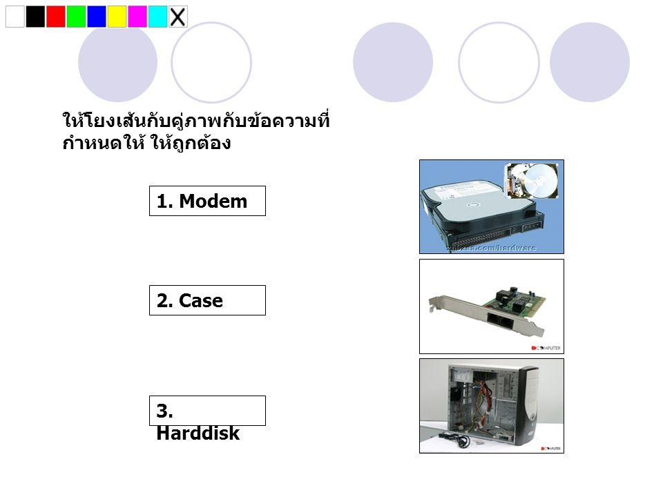 อุปกรณ์ใดทำหน้าที่ป้อนข้อมูลคำสั่ง เข้าเครื่องคอมพิวเตอร์ 60 ก. Mouse ข. CPU ค. VGA ง. RAM