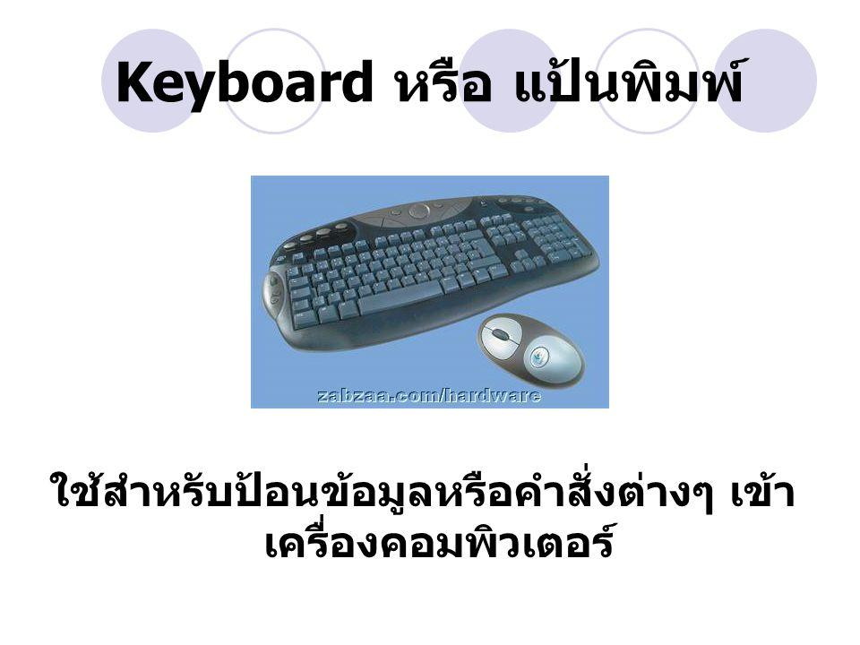 Keyboard หรือ แป้นพิมพ์ ใช้สำหรับป้อนข้อมูลหรือคำสั่งต่างๆ เข้า เครื่องคอมพิวเตอร์
