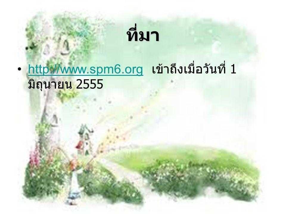 ที่มา http://www.spm6.org เข้าถึงเมื่อวันที่ 1 มิถุนายน 2555http://www.spm6.org