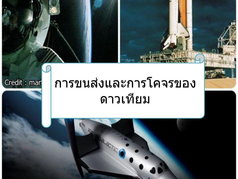 การขนส่งและการโคจรของ ดาวเทียม