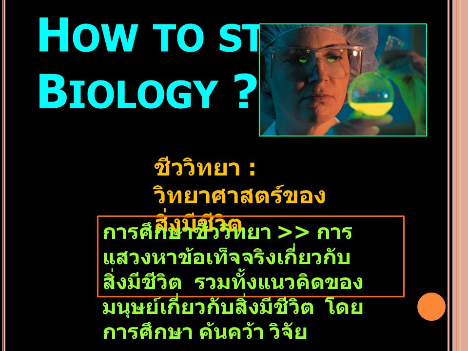 H OW TO STUDY B IOLOGY .