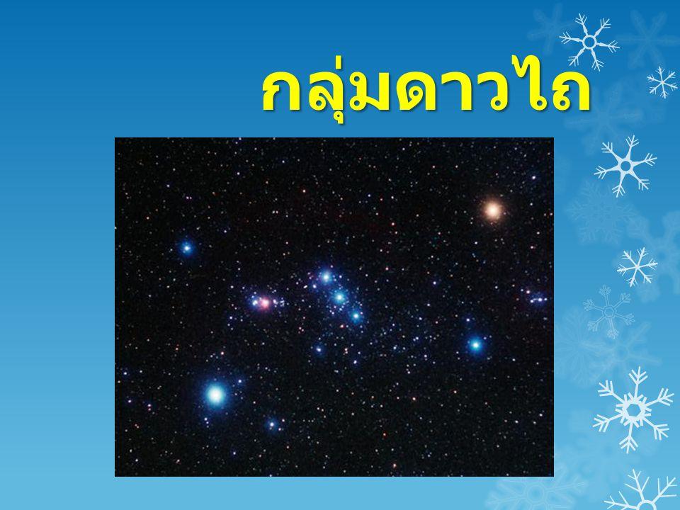 กลุ่มดาวไถ  กลุ่มดาวไถ อยู่ใน กลุ่มดาว นายพราน (Orion)  คนไทย สมัยก่อนมอง แค่สะดือ นายพราน เห็นเป็นรูป คล้ายคันไถ จึงเรียกว่า ดาวไถ หน้า หลัก หน้า หลัก
