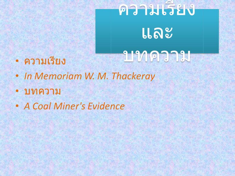 ความเรียง In Memoriam W. M. Thackeray บทความ A Coal Miner s Evidence ความเรียง และ บทความ