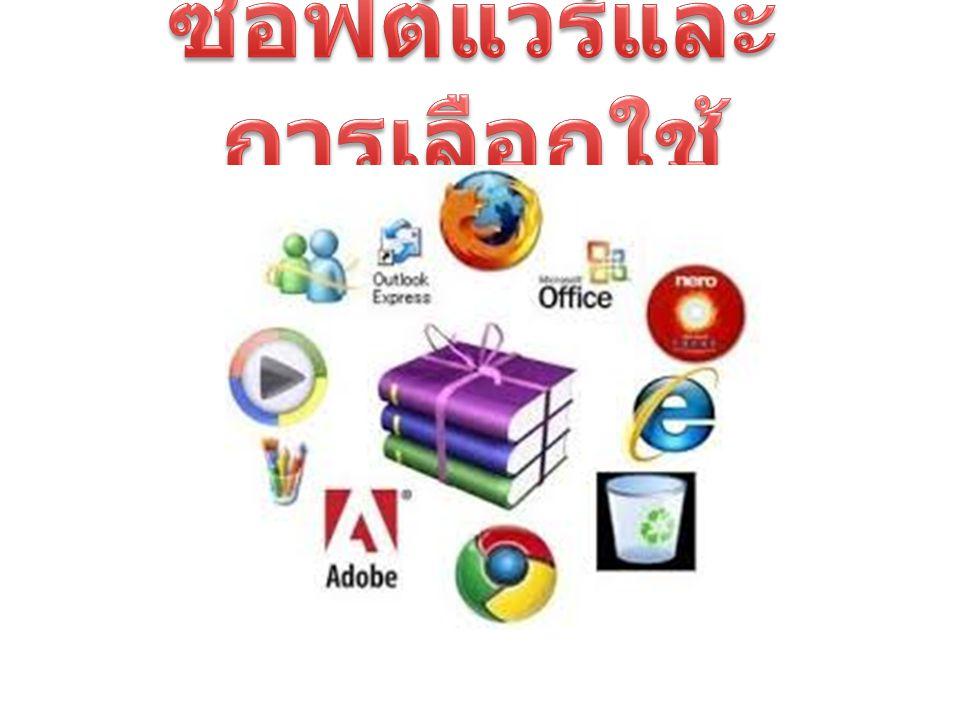 ความหมายและความสำคัญ ของซอฟต์แวร์ ซอฟต์แวร์ (software) หมายถึง ชุดคำสั่งหรือโปรแกรมที่ใช้สั่งงานให้ คอมพิวเตอร์ทำงาน ซอฟต์แวร์จึง หมายถึงลำดับขั้นตอนการทำงานที่ เขียนขึ้นด้วยคำสั่งของคอมพิวเตอร์ ความสำคัญของซอฟต์แวร์ หมายถึง ชุดคำสั่งที่สั่งให้คอมพิวเตอร์ทำงาน เป็นลำดับขั้นตอน และการควบคุมการ ทำงานของอุปกรณ์แวดล้อมต่าง ๆ เช่น CD-ROM, Modem, Printer, Scanner, Flash Driver ซึ่งเป็นตัวเชื่อมการทำงาน ระหว่างมนุษย์กับคอมพิวเตอร์