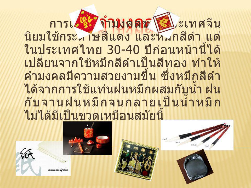 การเขียนคำมงคลของประเทศจีน นิยมใช้กระดาษสีแดง และหมึกสีดำ แต่ ในประเทศไทย 30-40 ปีก่อนหน้านี้ได้ เปลี่ยนจากใช้หมึกสีดำเป็นสีทอง ทำให้ คำมงคลมีความสวยง