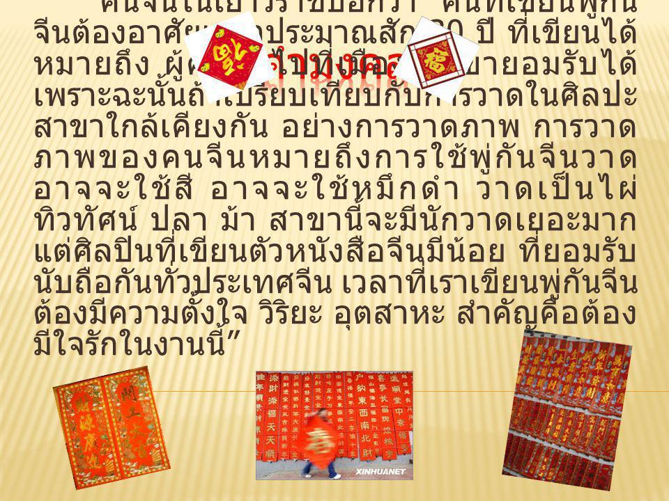 เหอ เจีย ผิง อัน ครอบครัวสุขสงบ ฝู ลู่ โส้ว สี่ โชคลาภ วาสนา สุขภาพ สิริมงคล ชุน เฟิง หยู อี้ สมปรารถนานิรันดร
