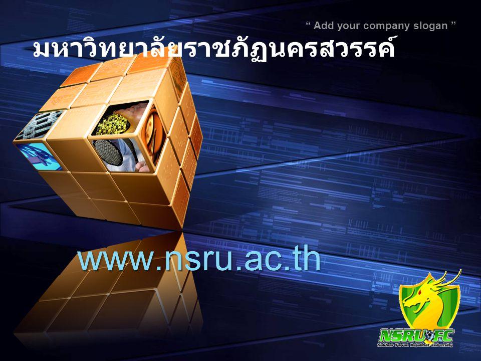"""LOGO """" Add your company slogan """" มหาวิทยาลัยราชภัฏนครสวรรค์ www.nsru.ac.th"""