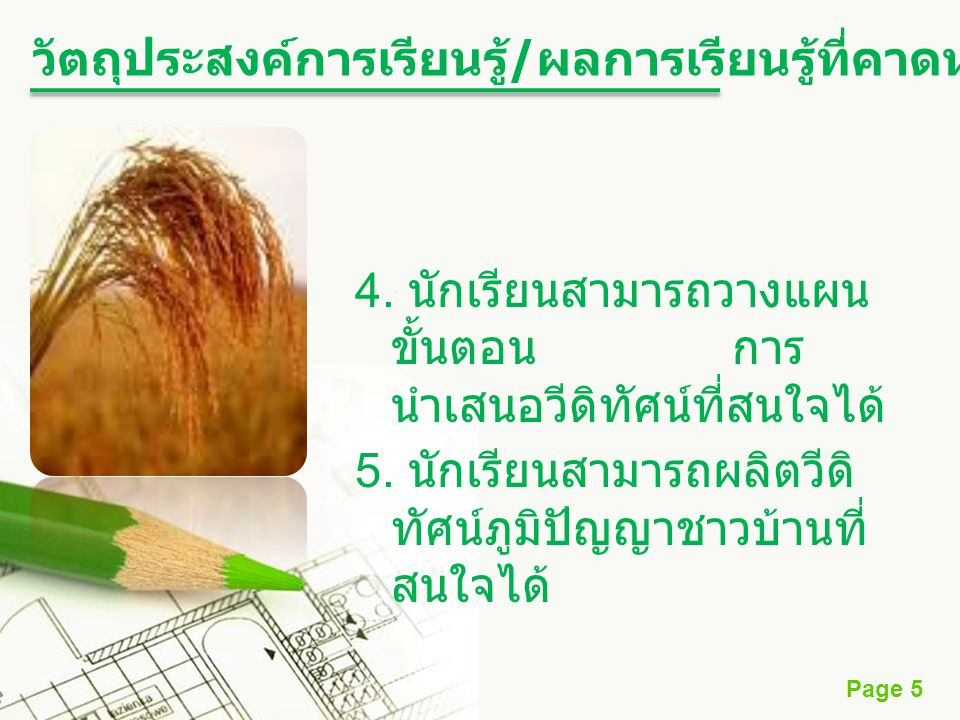 Page 16 สื่อและแหล่งการเรียนรู้ http://tkagri.doae.go.th/temp.php?g pg=title06 http://www.tkc.go.th/index.aspx?pa geid=174&parent=110&directory= 1271&pagename=content http://www.isangate.com/local/kno wledge.html