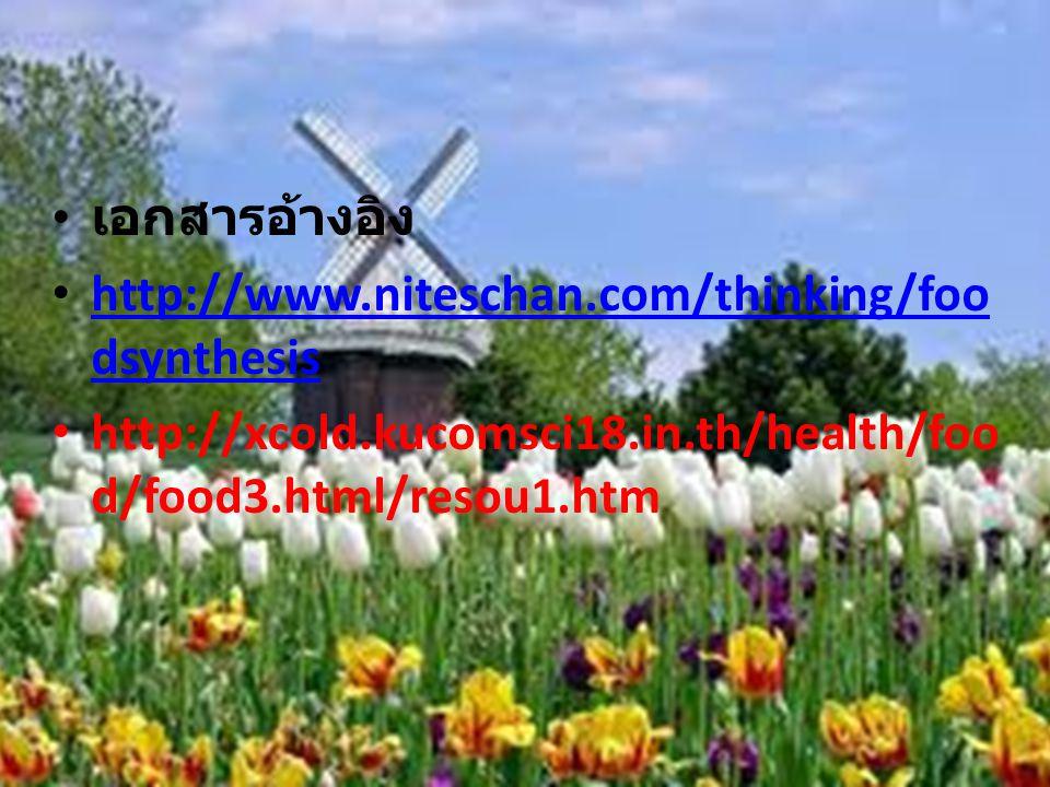 เอกสารอ้างอิง http://www.niteschan.com/thinking/foo dsynthesis http://www.niteschan.com/thinking/foo dsynthesis http://xcold.kucomsci18.in.th/health/f