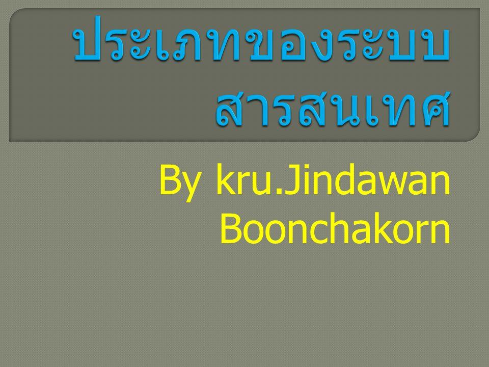 By kru.Jindawan Boonchakorn