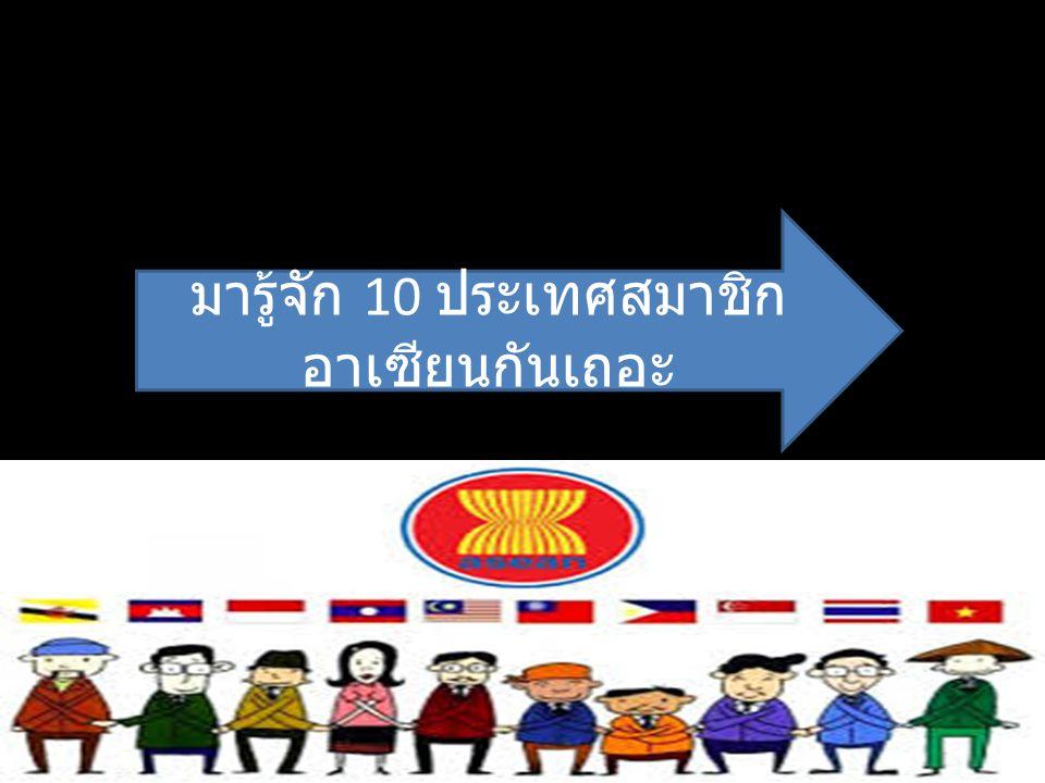 มารู้จัก 10 ประเทศสมาชิก อาเซียนกันเถอะ