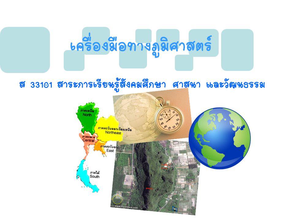 องค์ประกอบของระบบสารสนเทศภูมิศาสตร์ ระบบสารสนเทศภูมิศาสตร์ มีองค์ประกอบที่สำคัญหลายอย่าง แต่ละอย่างล้วนเป็นองค์ประกอบที่ สำคัญทั้งสิ้นแต่ที่สำคัญประกอบด้วย 4 ส่วน คือ ข้อมูลและสารสนเทศ (Data/Information) เครื่องคอมพิวเตอร์และอุปกรณ์ต่างๆ (Hardware) โปรแกรม (software) และบุคลากร (User/People) ดังภาพที่ 1
