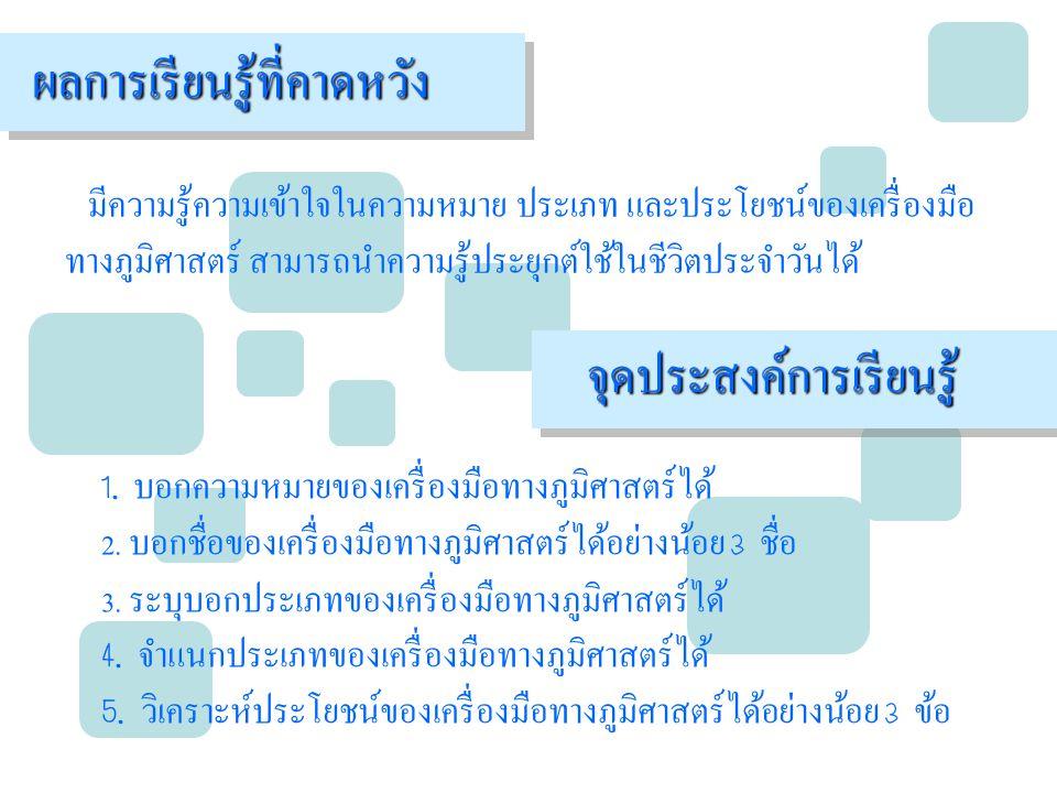 เครื่องมือทางภูมิศาสตร์ ส 33101 สาระการเรียนรู้สังคมศึกษา ศาสนา และวัฒนธรรม