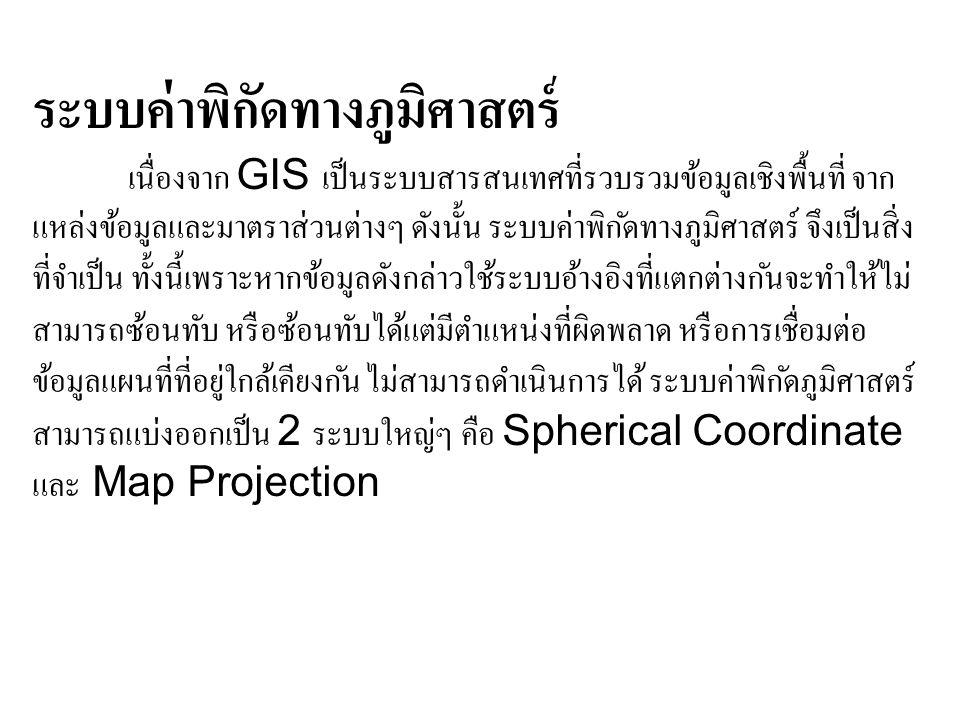 4. GIS ไม่สามารถระบุได้ว่าแบบจำลองในการวิเคราะห์ หรือเงื่อนไขต่างๆ ที่นักวิเคราะห์ GIS หรือผู้มีอำนาจ ตัดสินใจได้เลือกไปนั้น ถูกต้องหรือไม่ เพราะ GIS