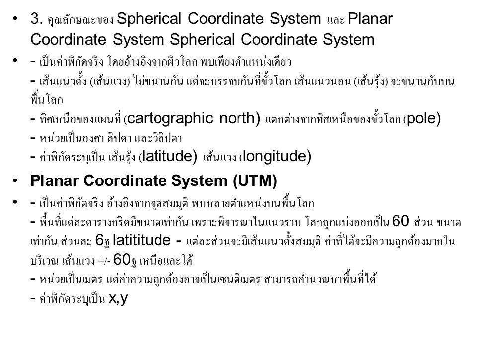 ค่าพิกัด Planar Coordinate System มีหลายระบบด้วยกัน เช่น Mercator, Transvers Mercator, Albers Equal-Area Conic, State Plane Coordinate System, และ Uni