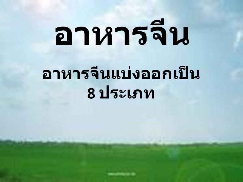 อ้างอิง http://thai.cri.cn/chinaabc/chapter5/chapte r50302.htm