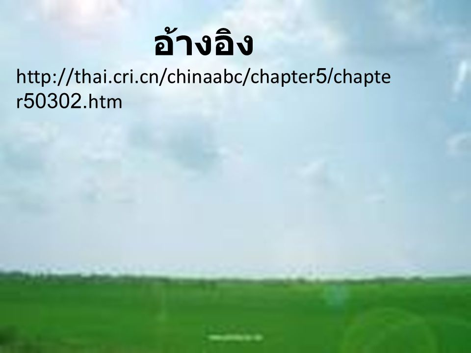 อ้างอิง http://thai.cri.cn/chinaabc/chapter5/chapte r50302.htm