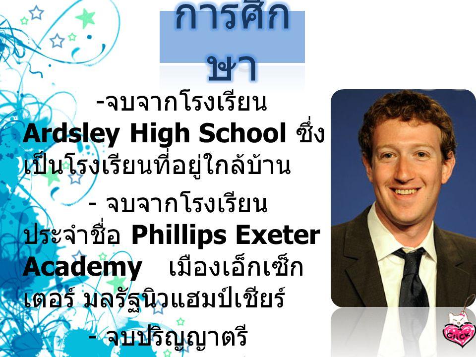 - จบจากโรงเรียน Ardsley High School ซึ่ง เป็นโรงเรียนที่อยู่ใกล้บ้าน - จบจากโรงเรียน ประจำชื่อ Phillips Exeter Academy เมืองเอ็กเซ็ก เตอร์ มลรัฐนิวแฮม