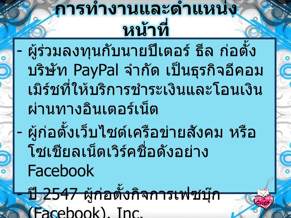 - ผู้ร่วมลงทุนกับนายปีเตอร์ ธีล ก่อตั้ง บริษัท PayPal จำกัด เป็นธุรกิจอีคอม เมิร์ชที่ให้บริการชำระเงินและโอนเงิน ผ่านทางอินเตอร์เน็ต - ผู้ก่อตั้งเว็บไ