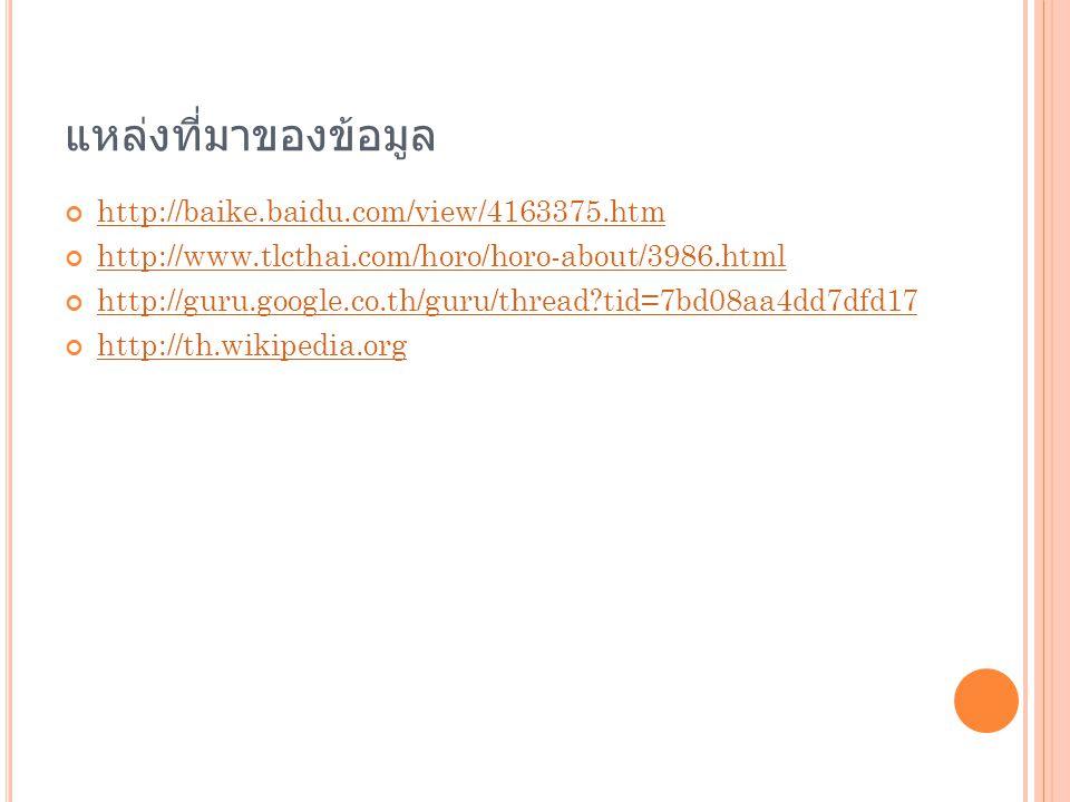 แหล่งที่มาของข้อมูล http://baike.baidu.com/view/4163375.htm http://www.tlcthai.com/horo/horo-about/3986.html http://guru.google.co.th/guru/thread?tid=
