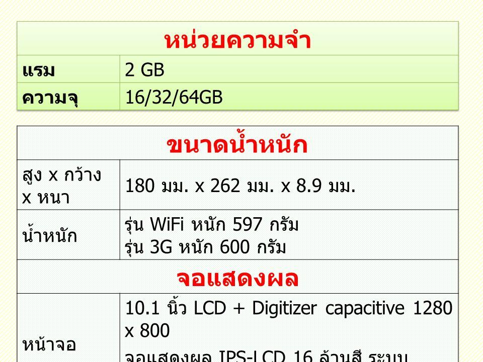 ข้อมูลเครือข่าย (Network) เครือข่ายโทรศัพท์มือถือ * ตรวจสอบรุ่นที่รองรับเครือข่าย 3G กับผู้ขายอีกครั้ง - GSM 850/900/1800/1900 MHz - WCDMA 850/900/190