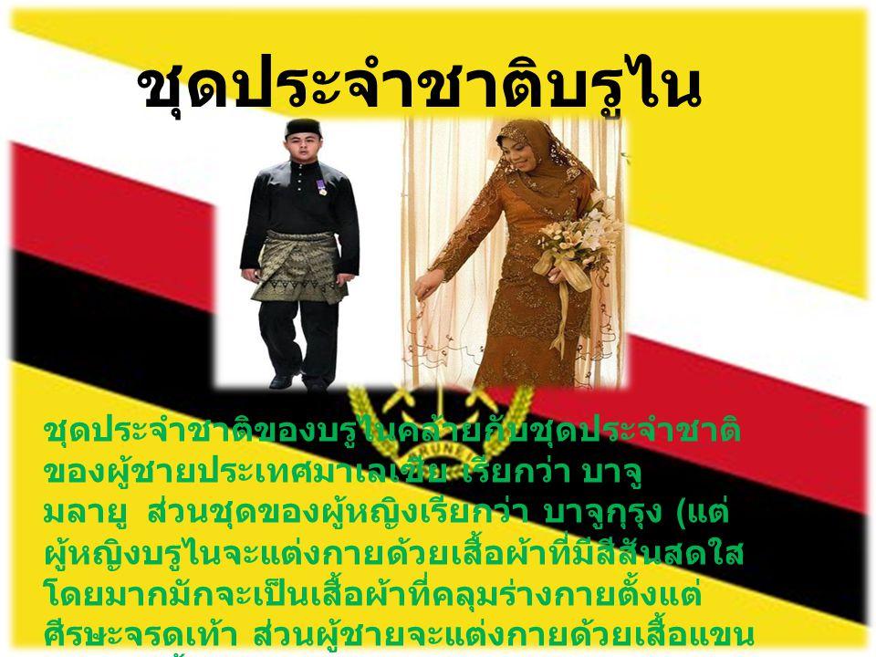 5 ประเทศ ชุดประจำชาติบรูไน ชุดประจำชาติลาว ชุดประจำชาติสิงคโปร์ ชุดประจำชาติเวียดนาม ชุดประจำชาติไทย