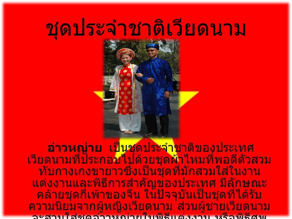 ชุดประจำชาติเวียดนาม อ่าวหญ่าย เป็นชุดประจำชาติของประเทศ เวียดนามที่ประกอบไปด้วยชุดผ้าไหมที่พอดีตัวสวม ทับกางเกงขายาวซึ่งเป็นชุดที่มักสวมใส่ในงาน แต่งงานและพิธีการสำคัญของประเทศ มีลักษณะ คล้ายชุดกี่เพ้าของจีน ในปัจจุบันเป็นชุดที่ได้รับ ความนิยมจากผู้หญิงเวียดนาม ส่วนผู้ชายเวียดนาม จะสวมใส่ชุดอ่าวหญ่ายในพิธีแต่งงาน หรือพิธีศพ
